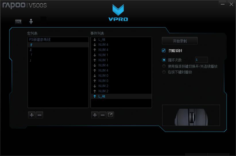 录制中文引号输入方式的宏